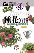 種花DIY手冊,秋冬篇