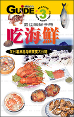 吃海鮮:全台灣漁港海鮮美食大公開