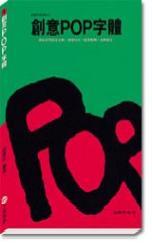 創意POP字體