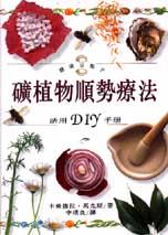 礦植物順勢療法