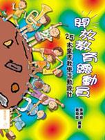 開放教育總動員 :  25本童書教學活動設計 /