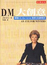 D. M. 大創意 :  郵購女王 Lillian Vernon 傳授在家創業要訣 /