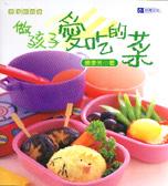 做孩子愛吃的菜:孩子開胃餐