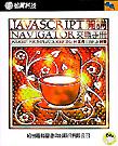JavaScript開講:Navigator交戰手冊