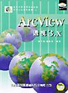 ArcView透視 3.X