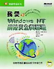 我愛Windows NT網路安全與管理