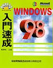 Windows 98入門速成