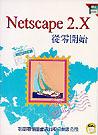 NETSCAPE 2.X從零開...