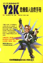 Y2K個人自救手冊
