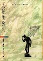 人類的旅程 : 定位人生的地圖