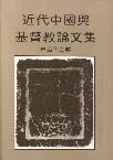 近代中國與基督教論文集