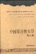 中國基督教大學論文集:「基督教大學教育在中國現代化過程中所扮演的角色及其影響國際學術研討會」學術論文集