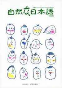 自然な日本語,高級篇