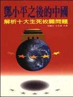 鄧小平之後的中國 : 解析十個生死攸關的問題