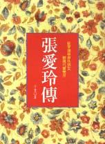 張愛玲傳:從李鴻章曾外孫女到現代曹雪芹