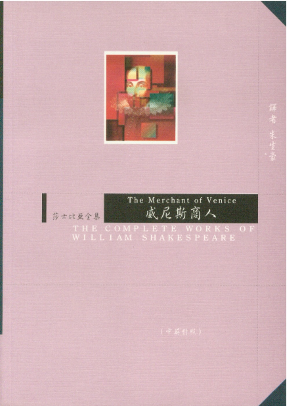 威尼斯商人 =  The merchant of Venice /
