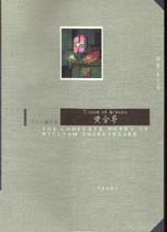 黃金夢 =  Timon of Athens /