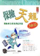 保險天龍30部:保險眾生相寫真紀實錄