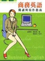商務英語:閱讀與寫作指南