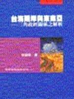 台海兩岸與東南亞:三角政經關係之解析