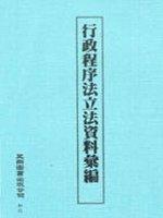 行政程序法單行本 /