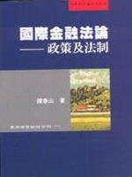 國際金融法論:政策及法制