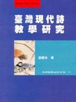 臺灣現代詩教學研究 /