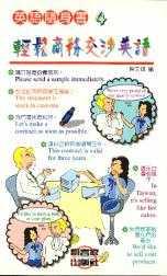 輕鬆商務交涉英語