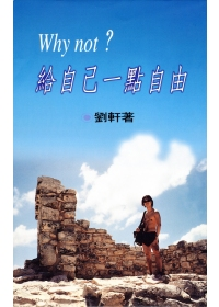 Why Not?給自己一點自由