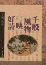 千般風物映好詩:台灣風情