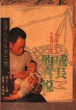 成長的喜悅:台灣人的生命之禮