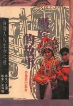 婚嫁的故事:臺灣人的生命之禮