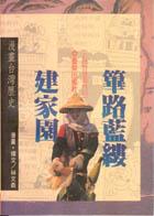 篳路藍縷建家園:漫畫台灣歷史