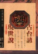 古台諺現世說:台灣懷舊小語
