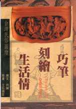 巧筆刻繪生活情:台灣民俗圖繪