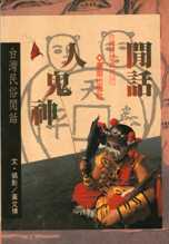 閒話人鬼神:台灣民俗閒話