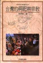 台灣的祠祀與宗教