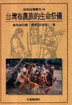 台灣布農族的生命祭儀