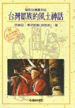 台灣鄒族的風土神話