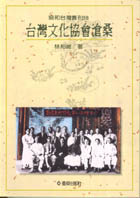 臺灣文化協會滄桑 /