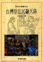 台灣原住民籲天錄