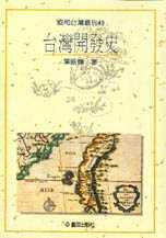 台灣稀姓的祖籍與姓氏分佈