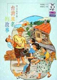 台灣地名的故事 :  阿公的布袋 /
