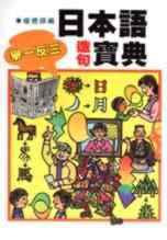 日本語造句舉一反三寶典