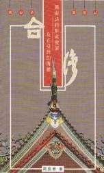 閩南語的形成發展及在臺灣的傳播