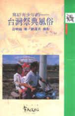 寫給青少年的 : 臺灣祭典風俗