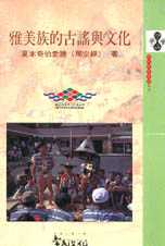 雅美族的古謠與文化