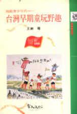 寫給青少年的:台灣早期童玩野趣