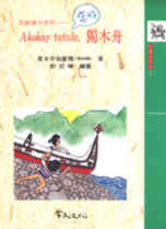 Akokay tatala,獨木舟