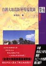 台灣大地震斷層現場實錄